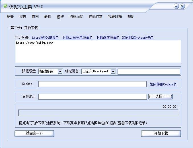 仿站小工具 v9.0-妄念博客