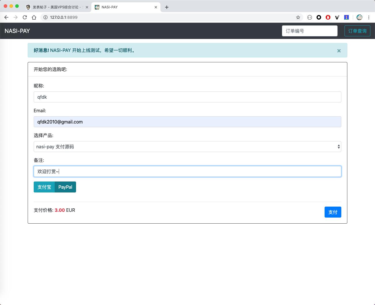 【Spring Boot 广告】发货&打赏源码上线测试喽,支持PayPal