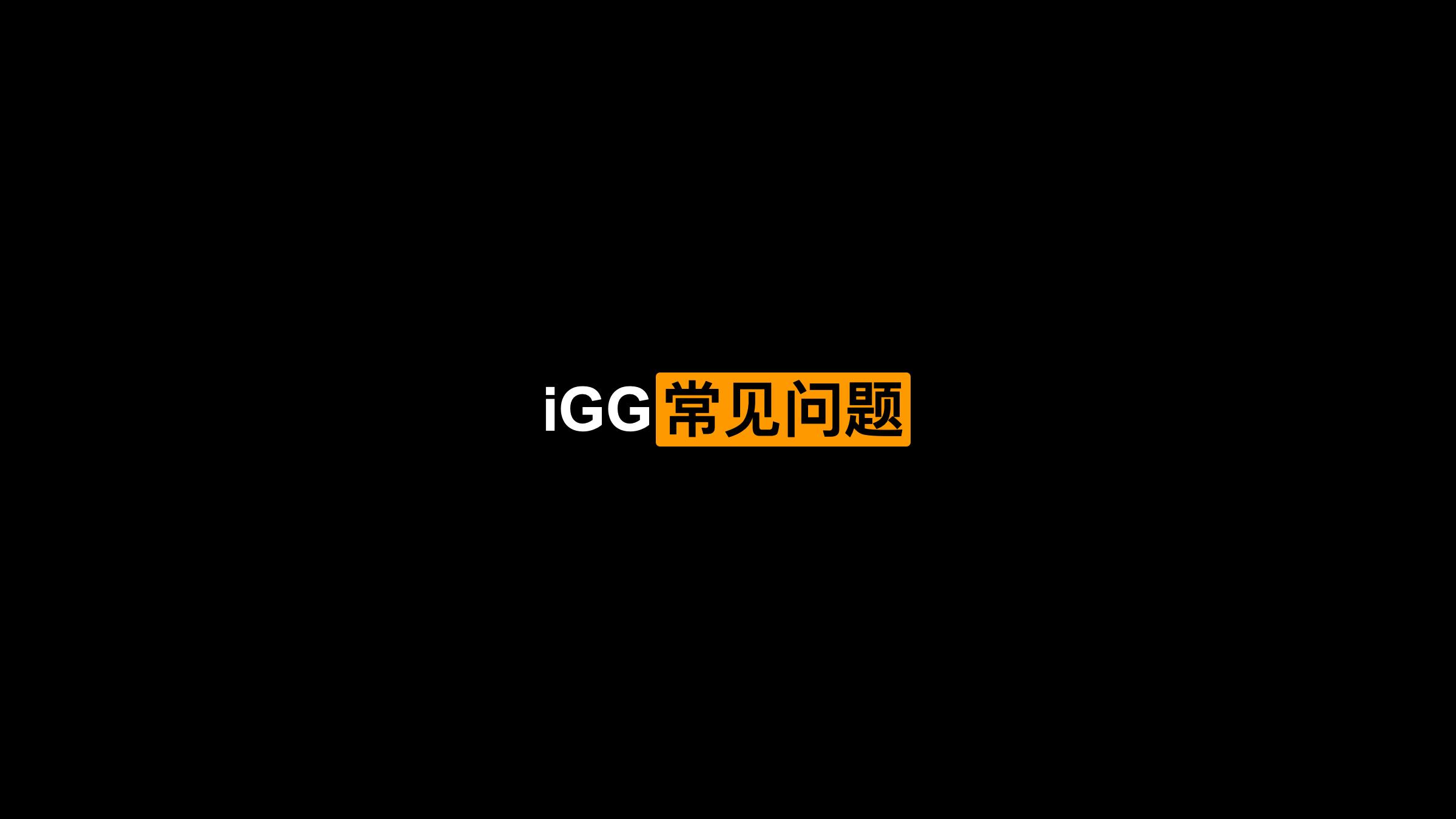 iGG 常见问题