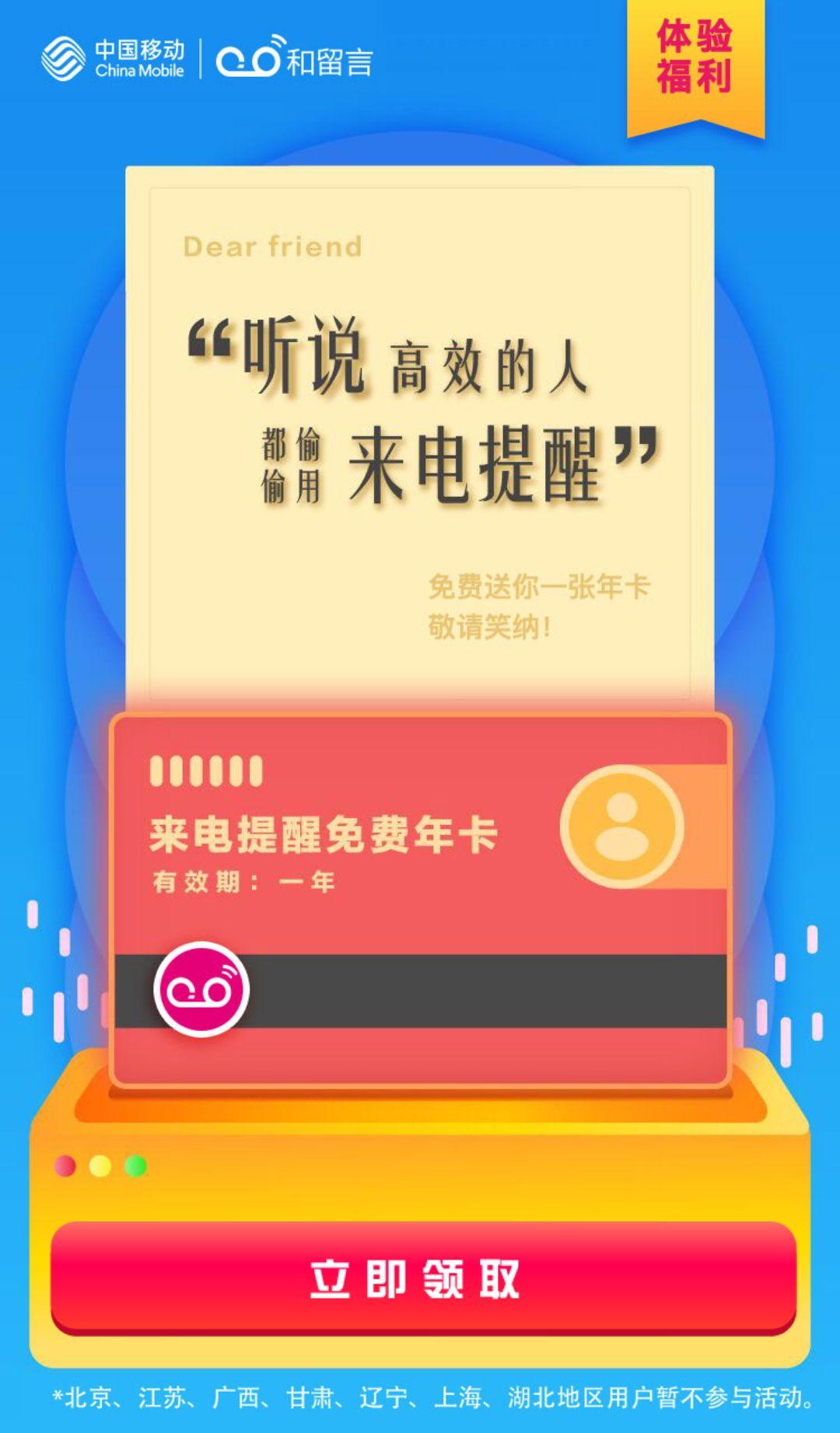 中国移动和留言免费领取来电提醒 限部分地区参加