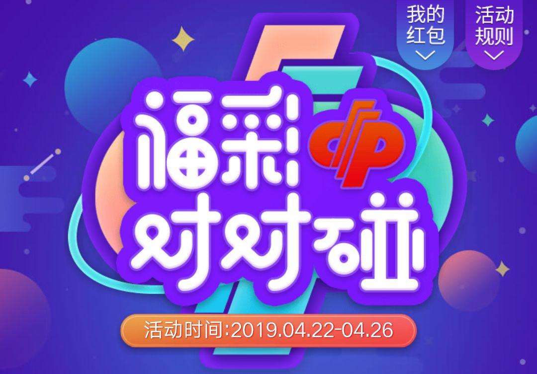 中国福利彩票 福彩对对碰 红包碰出来 玩游戏领取红包