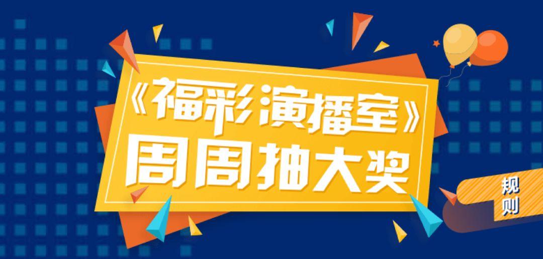 福彩演播室 周周抽大奖 答题抽微信红包或购物卡