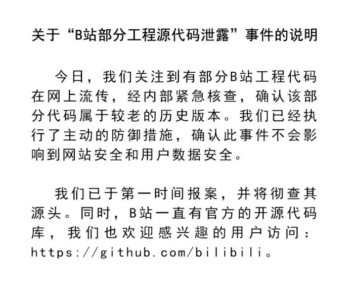 B站部分后台工程源码泄露 官方回应历史版本