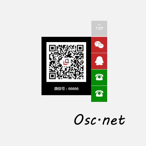 纯CSS制作的QQ客服电话客服