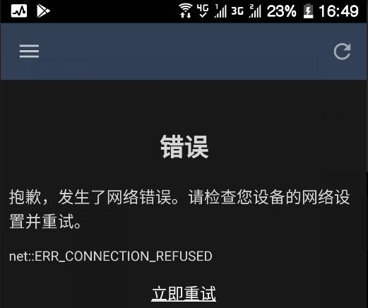 steam app确认错误