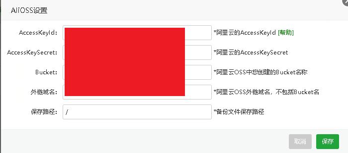 阿里云OSS设置页面