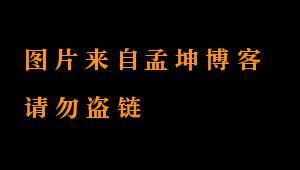 孟坤博客全新改版!
