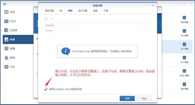 百度网盘客户端-WEB版不限速-保持更新-群晖安装教程