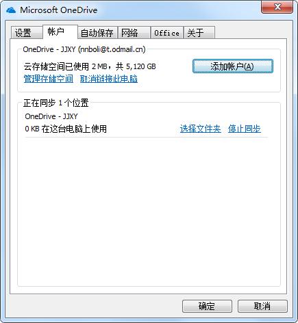 申请OneDrive 5T 网盘便民方法和邮箱