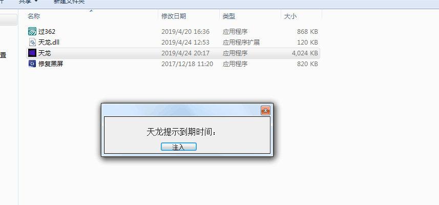 CF天龙多功能变态辅助破解版