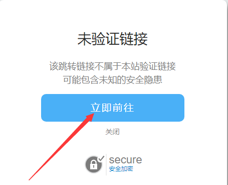 关于显示未验证链接提示