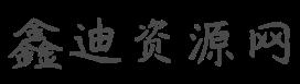 鑫迪资源网