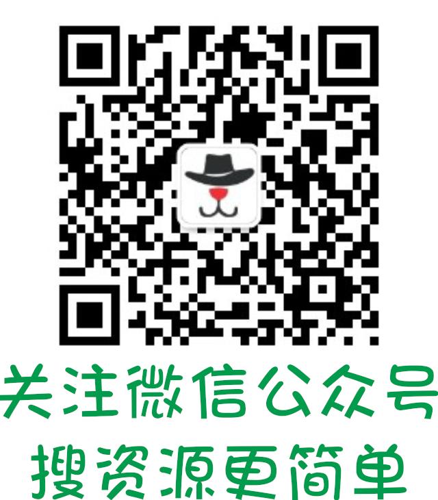 次元狗-动漫资源微信公众号