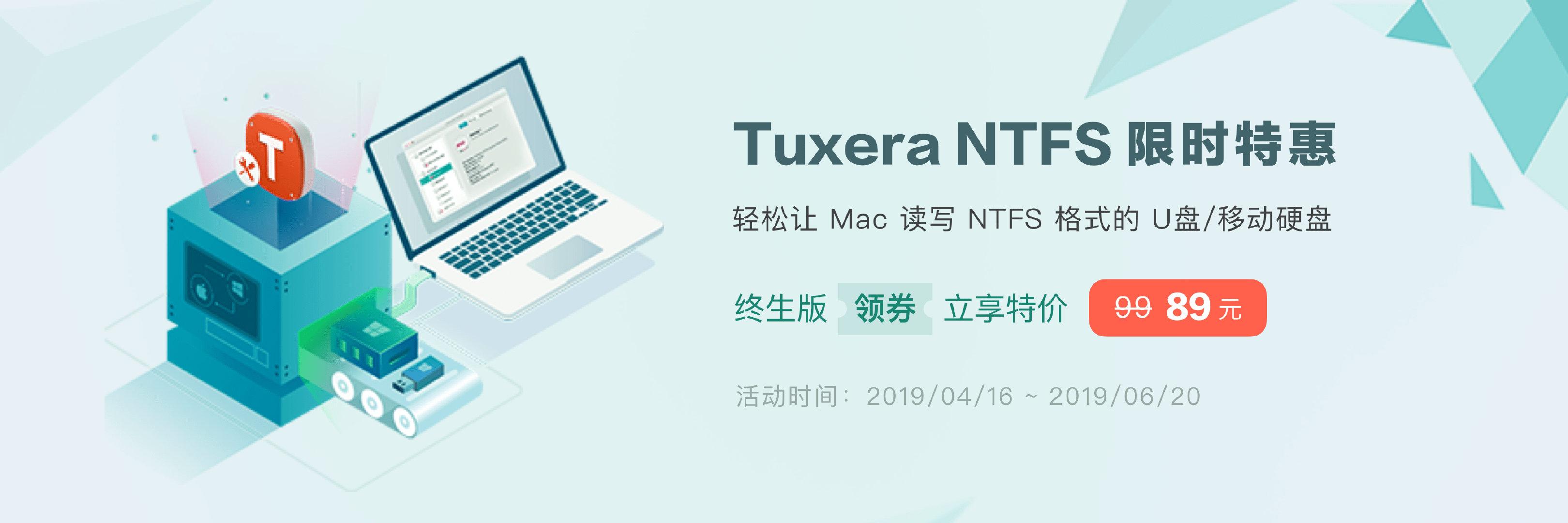Tuxera NTFS For Mac 限时特惠终生版领券立享特价 89 元