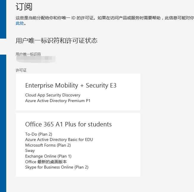 Azure$200账号+edu邮箱(A1P+E3) 60出|没人要就送了