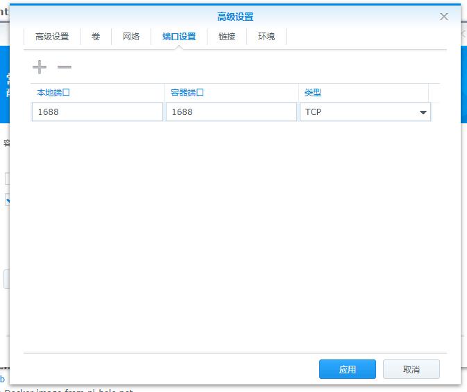 群晖docker安装kms服务器