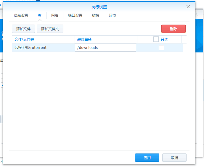 群晖Docker安装rutorrent下载器