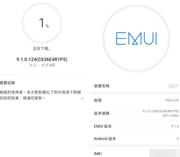 #快讯#华为P30 Pro再次更新:改善拍照与指纹辨识效能