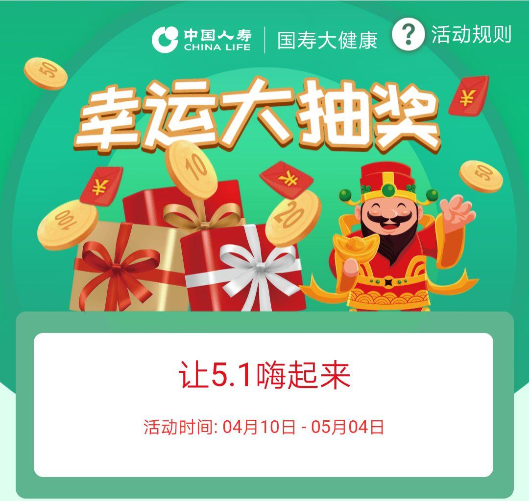 中国人寿股份深圳分公司服务号抽红包 亲测1.08秒到