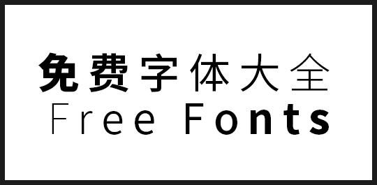 200款免费商用字体&英文字体,避免不必要的侵权