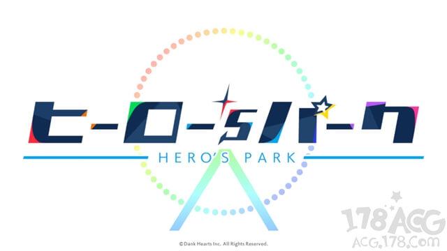 手机游戏「Heros Park」开始事前登录!