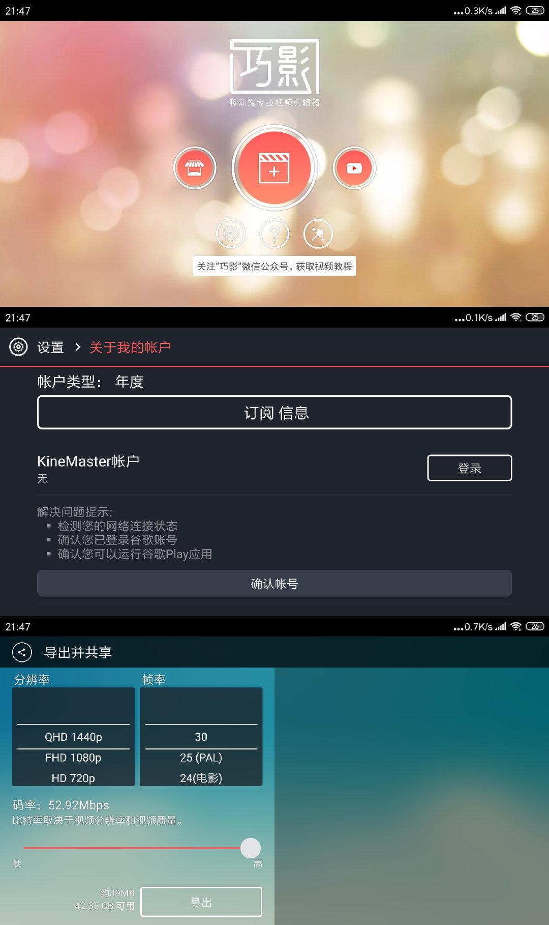 巧影V4.7.3直装完美高级版-自媒体人必备APP
