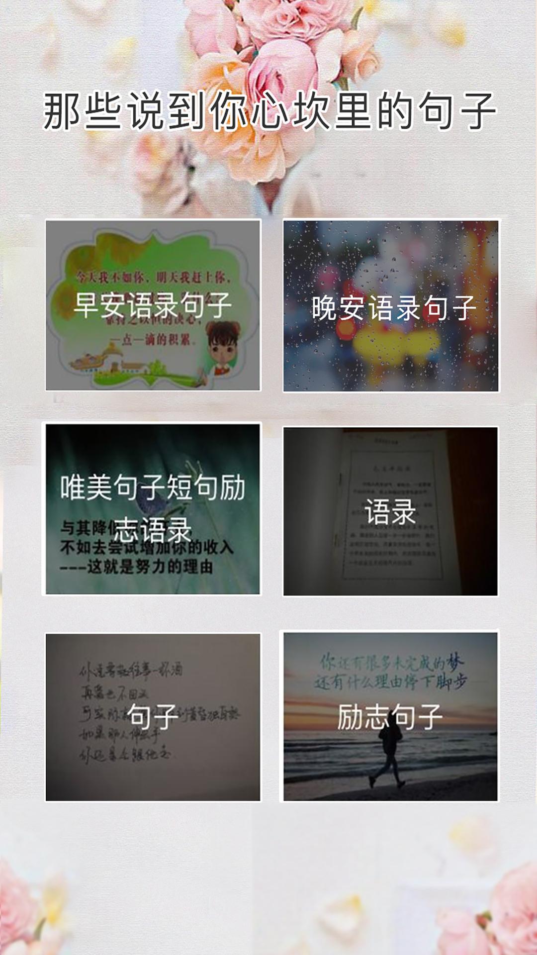 心情语录屋app安卓版下载v3.4.7