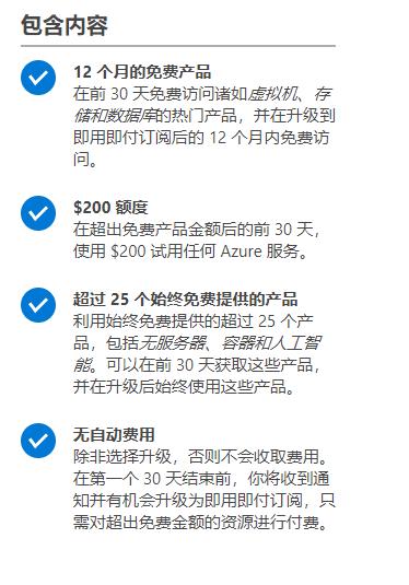[免费][推荐][Azure Stack]免费领取一年的虚拟主机和200美元体验金  6