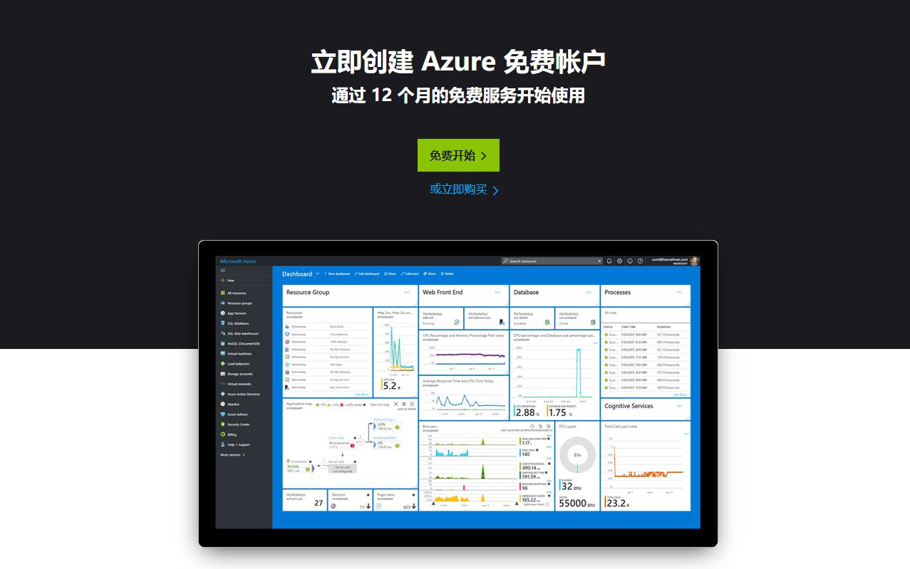 [免费][推荐][Azure Stack]免费领取一年的虚拟主机和200美元体验金  3