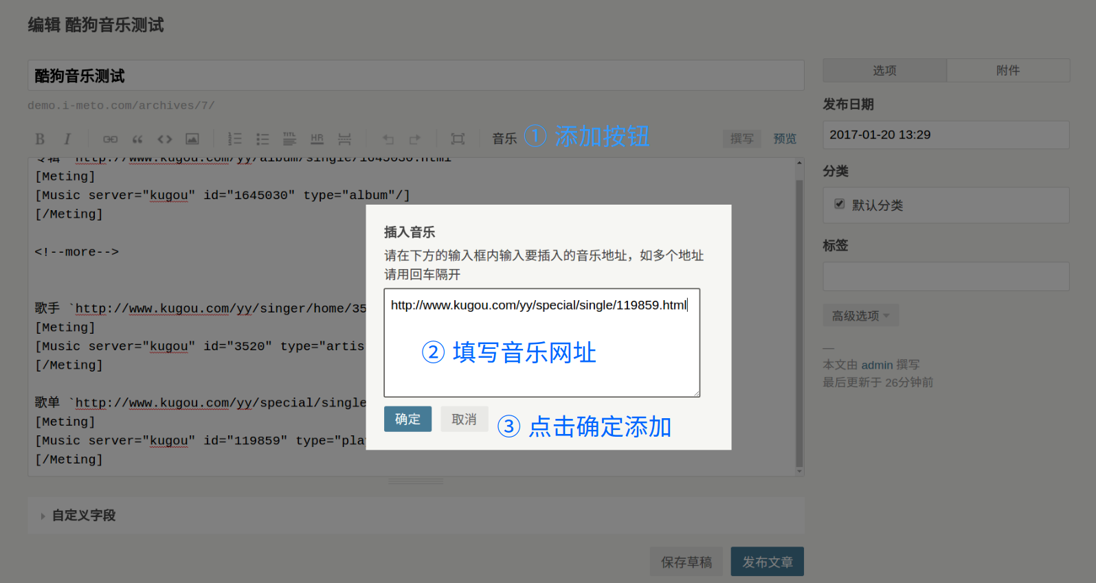 Meting for Typecho插件使用方法