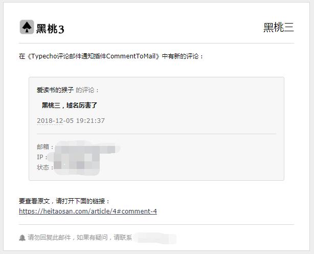 评论邮件通知插件CommentToMail模板