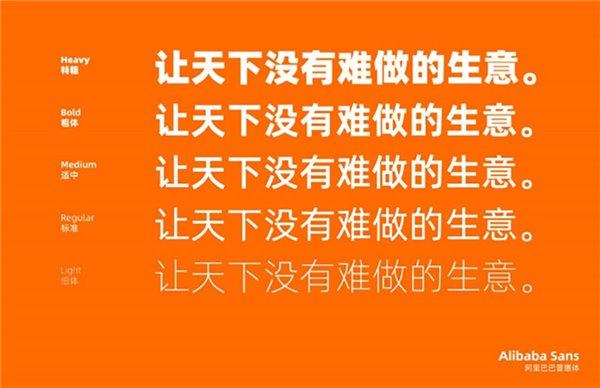 阿里巴巴普惠字体免费商用