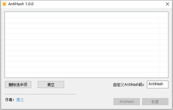 AntiHash 1.0.0 哈希工具
