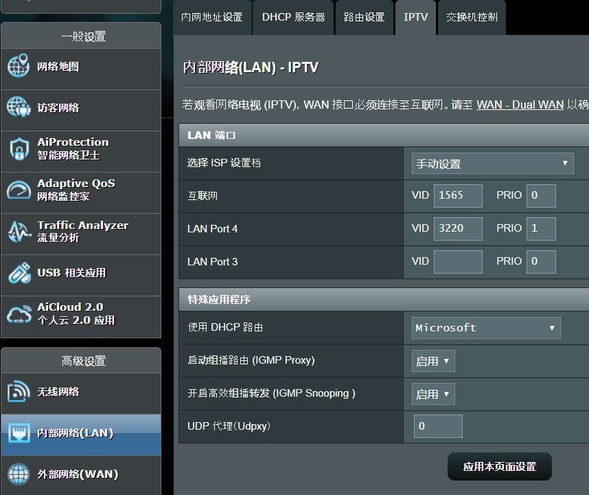 路由器-内部网络-IPTV IPTV