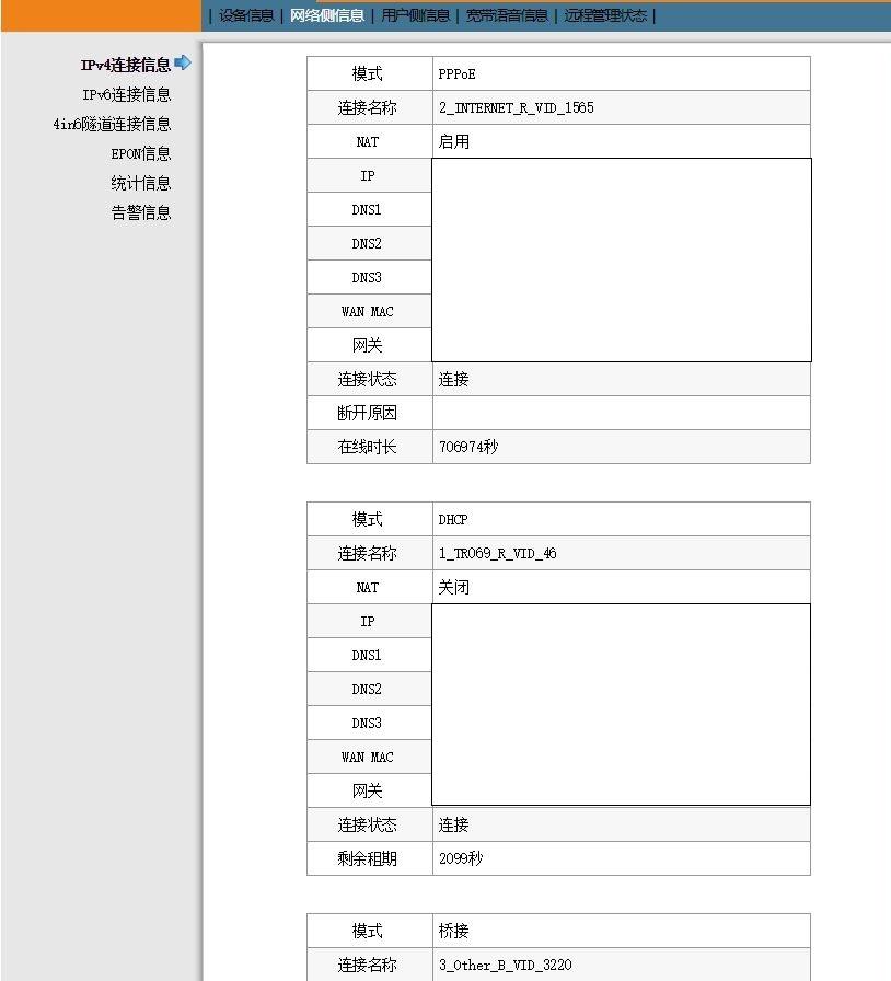 光猫-状态-网络侧信息-IPv4连接信息
