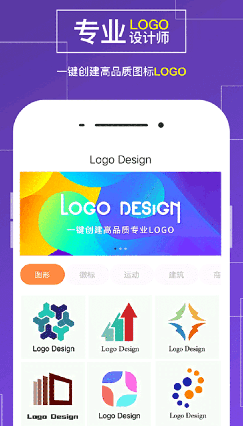 logo设计本完美破解 VIP直装v12.5