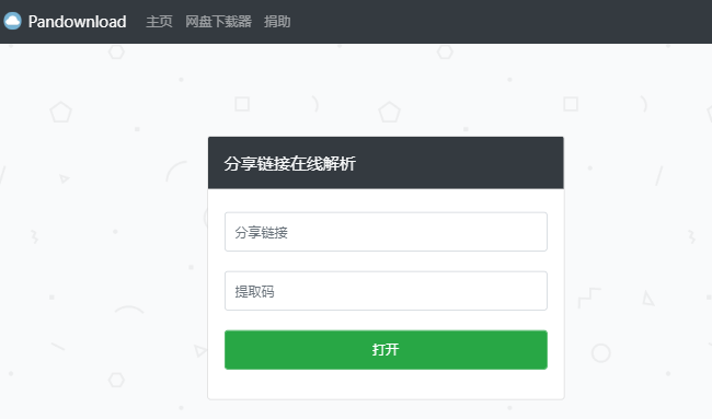 Pandownload网页版正式发布,纯绿色下载更安全