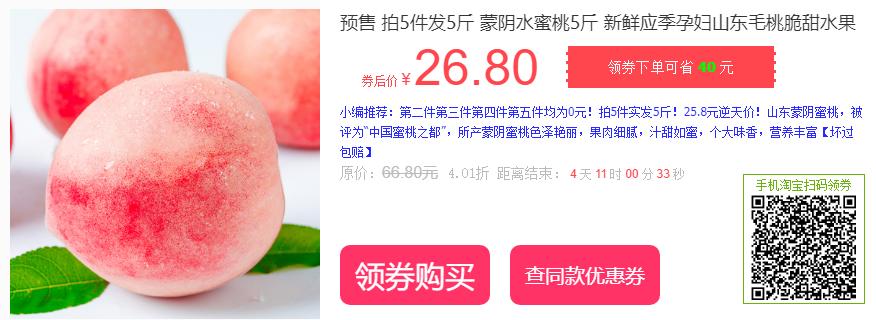 领券抢购5斤水蜜桃