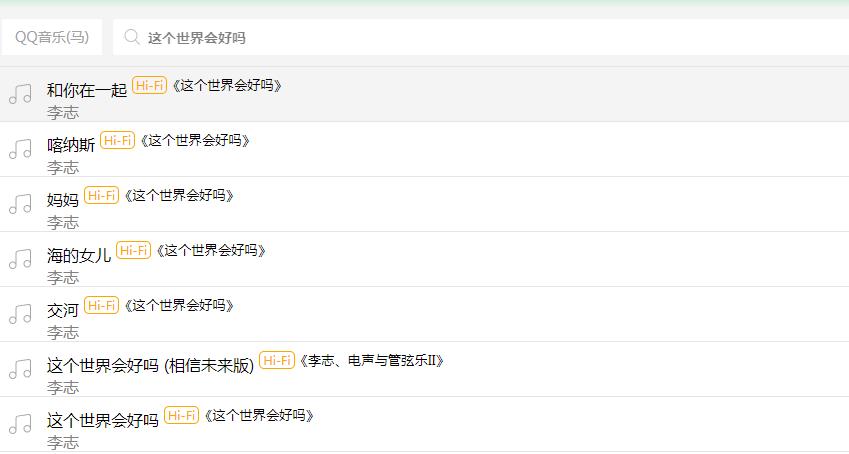 搜索李志音乐