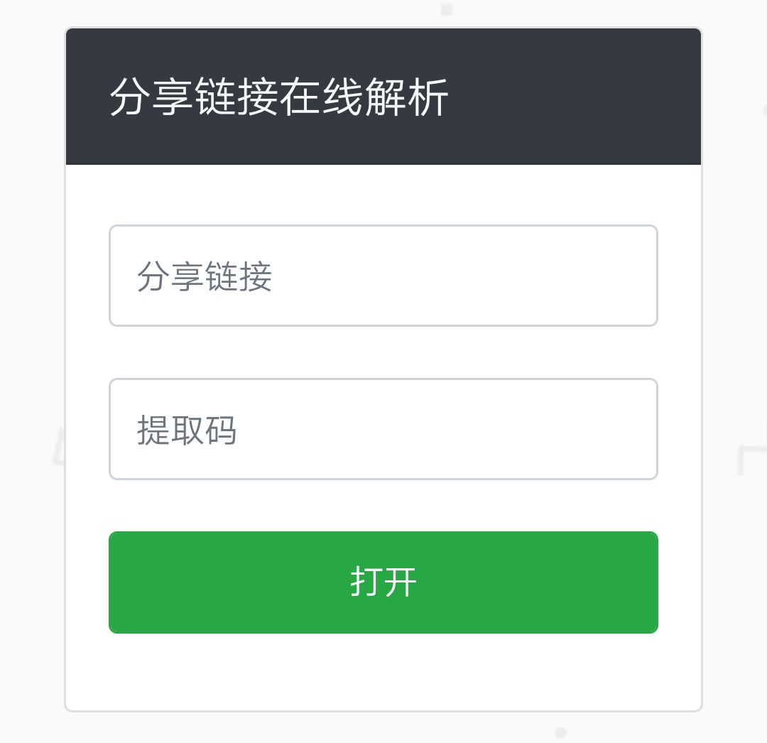 PandDowmload网页版下载 支持分享链接在线解析