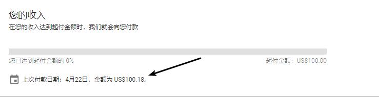 折腾大半年,谷歌Adsense终于收款了!
