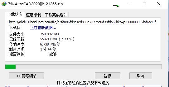 AutoCAD 2020 简体中文版 珊瑚版