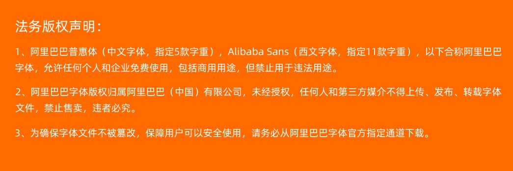 阿里巴巴普惠体正式发布 免费可商用