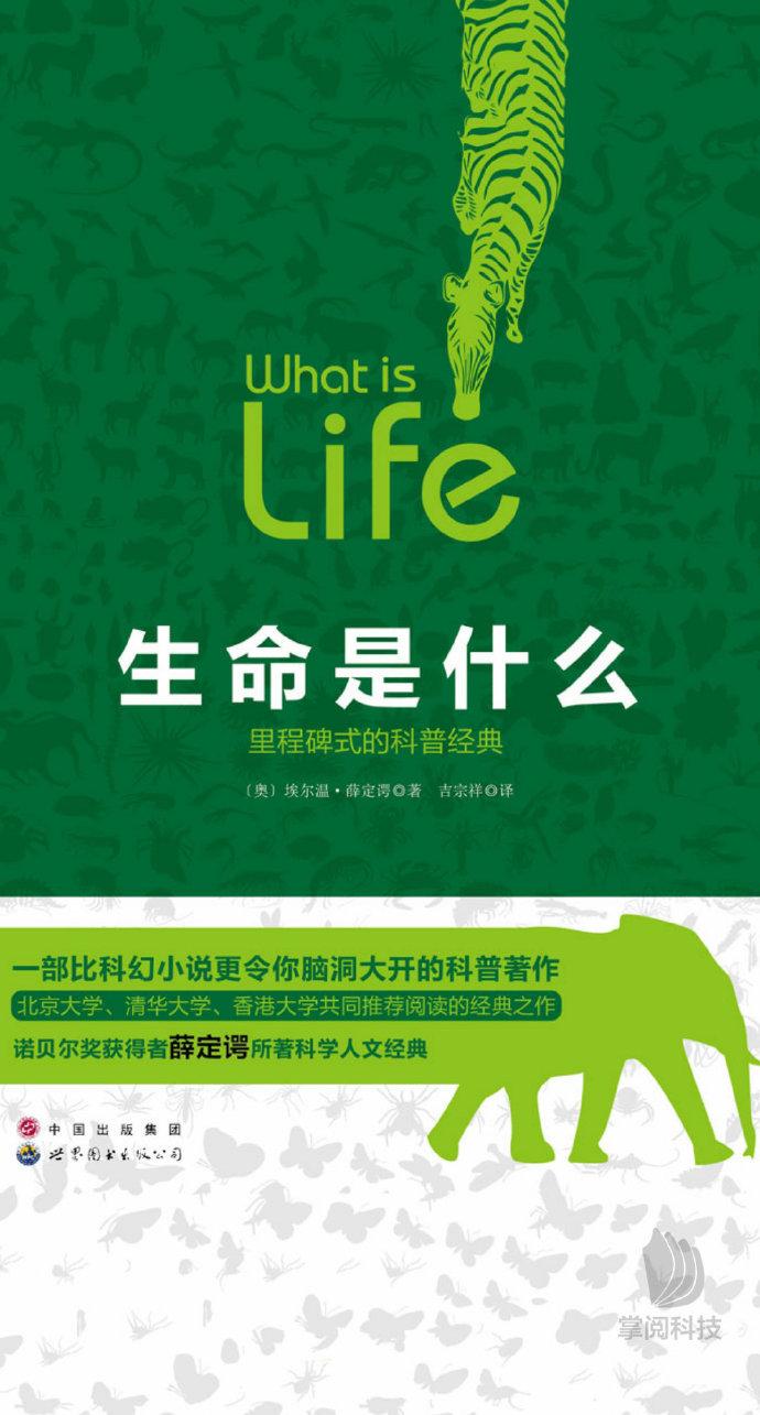 《生命是什么[精品]》
