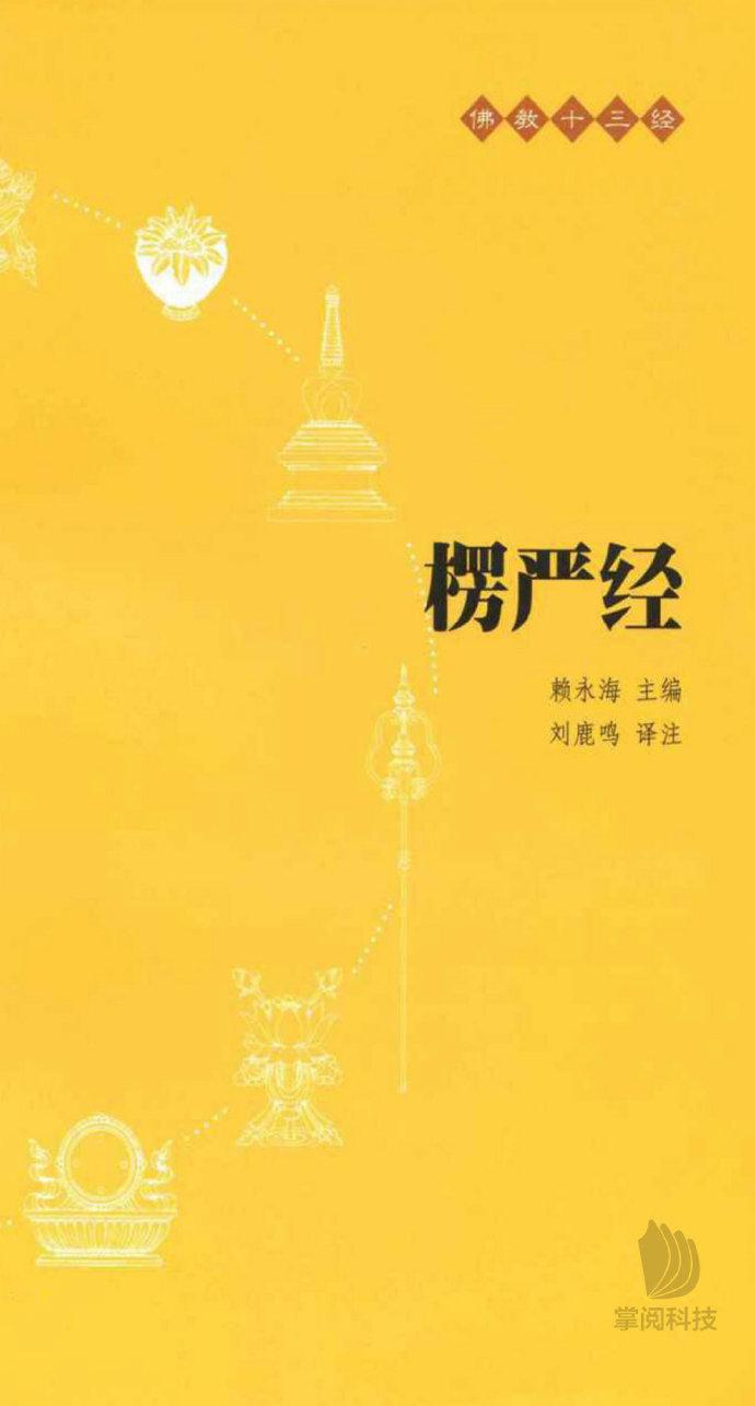 《楞严经--佛教十三经[精品]》