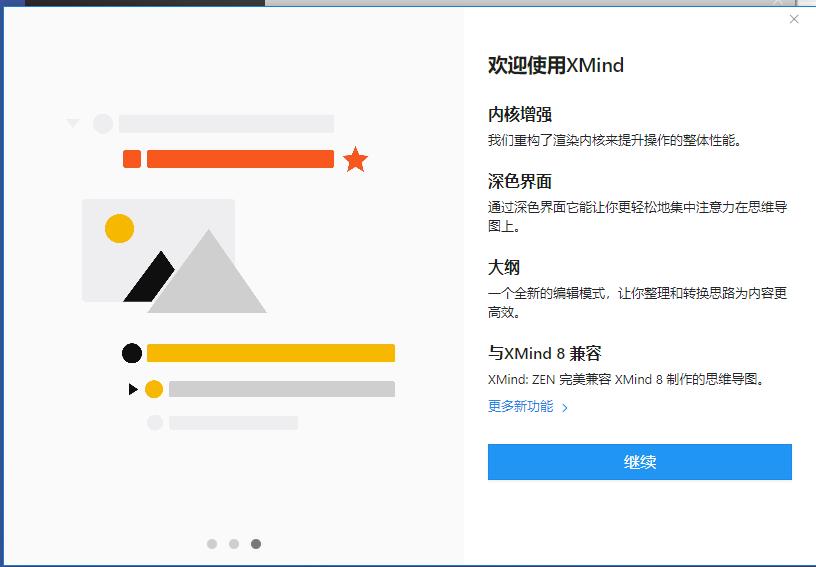XMind ZEN 9.1.3(64位)直装激活修正版(Windows+Mac)