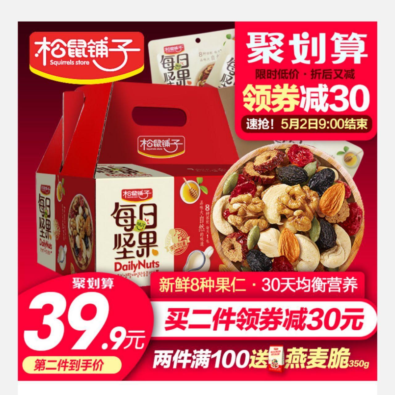天天红色成人网_松鼠铺子每日坚果成人款果干综合混合干果天天坚果零食大礼包30袋