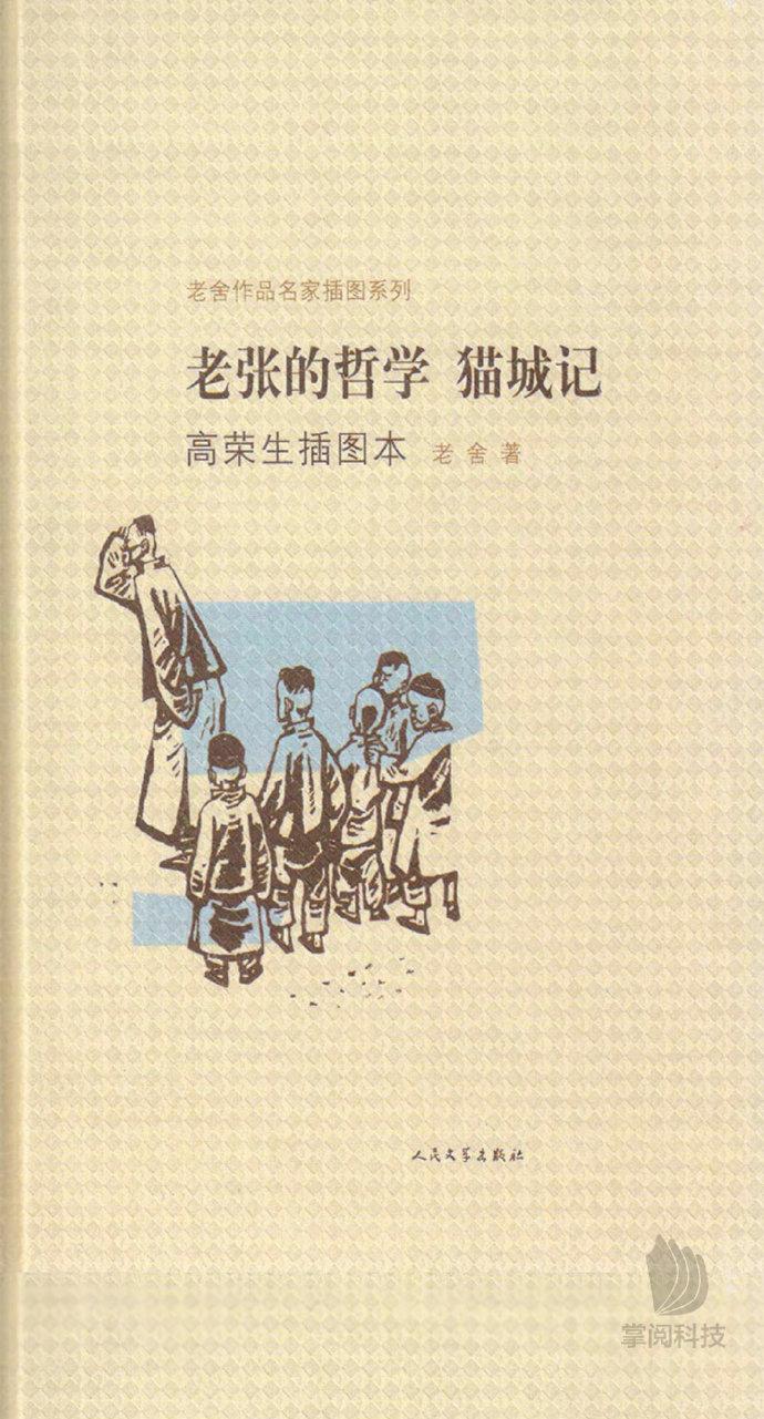 《老张的哲学 猫城记(高荣生插图本)[精品]》