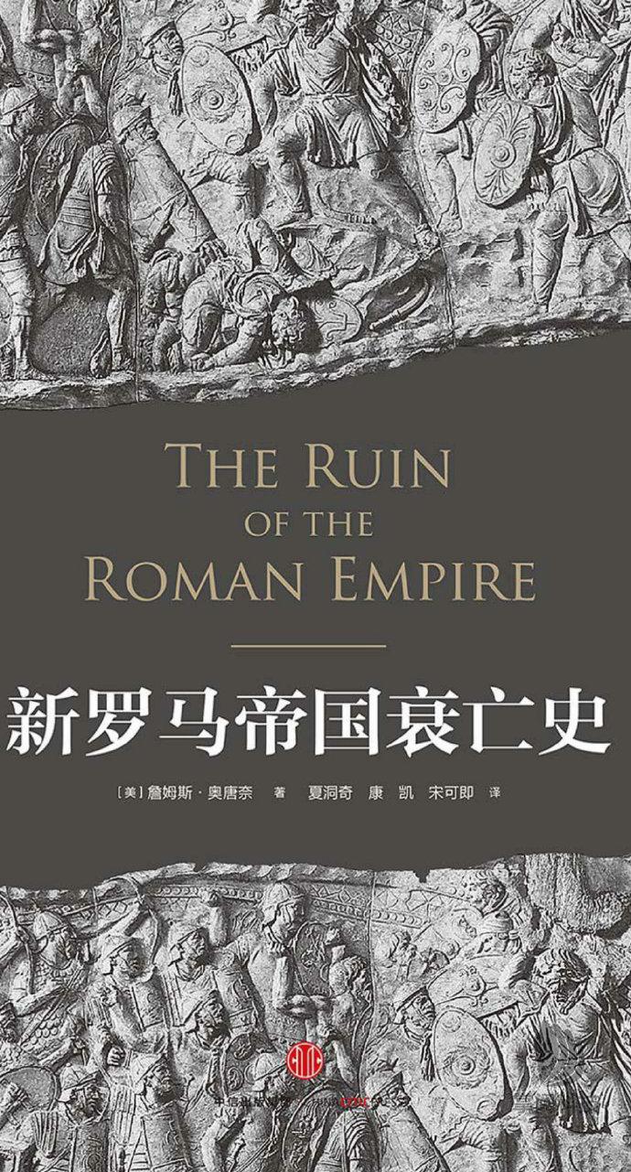 《新罗马帝国衰亡史[精品]》