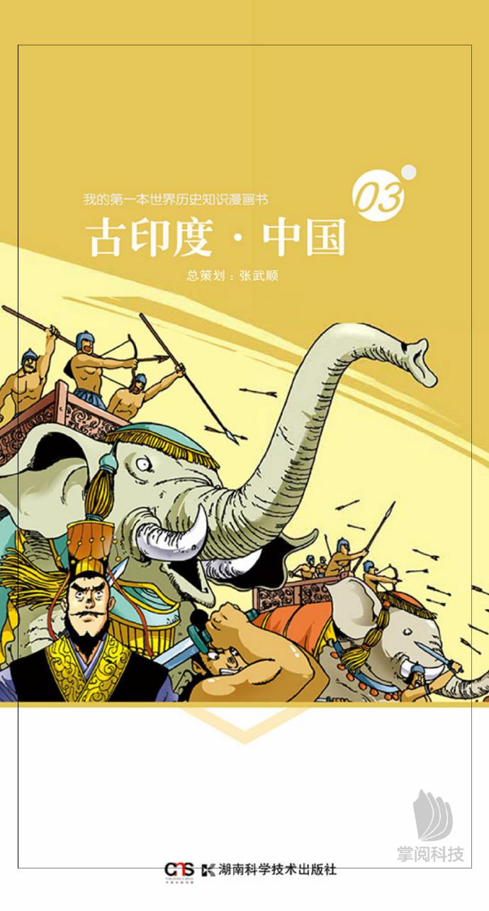 《我的第一本世界历史知识漫画书:古印度·中国[精品]》
